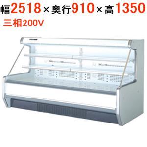 業務用冷蔵ショーケース セミ多段タイプ SHMC-85GUTO2S-TD サンデン/全国送料無料 幅2518×奥行910×高さ1350|tenpos