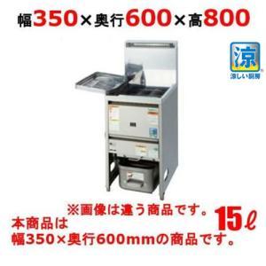 (業務用)(新品) タニコー ガスフライヤー 低輻射熱式 TGFL-35C(旧型番:NB-TGFL-C35) W350×D600×H800 都市ガス/LPガス 油量:15L (送料無料)|tenpos