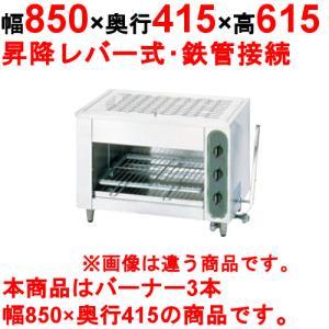 (業務用)(新品) タニコー グリラー上火式 ガス赤外線グリラー TIG-90S W850×D415×H615 都市ガス/LPガス バーナ3本 (送料無料)|tenpos