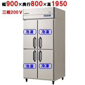 業務用縦型冷凍庫 ARD-094FMD W900×D800×H1950/福島工業/送料無料|tenpos