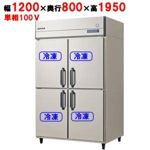 業務用縦型冷凍庫 ARD-124FM W1200×D800×H1950/福島工業/送料無料|tenpos