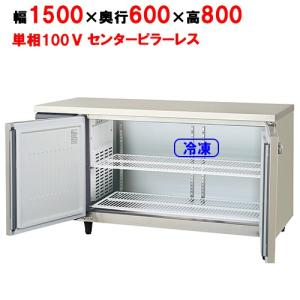 業務用横型冷凍庫 AYC-152FM-F W1500×D600×H800/福島工業/送料無料|tenpos