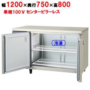 業務用横型冷凍庫 AYW-122FM-F W1200×D750×H800/福島工業/送料無料|tenpos