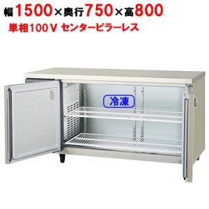 業務用横型冷凍庫 AYW-152FM-F W1500×D750×H800/福島工業/送料無料|tenpos