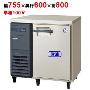 業務用横型冷凍庫 YRC-081FM2 W755×D600×H800/福島工業/送料無料|tenpos