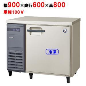 業務用横型冷凍庫 YRC-091FM2 W900×D600×H800/福島工業/送料無料|tenpos