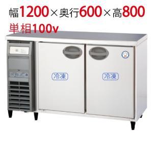 業務用横型冷凍庫 YRC-122FE2 W1200×D600×H800/福島工業/送料無料|tenpos