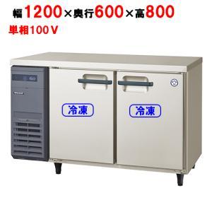 業務用横型冷凍庫 YRC-122FM2 W1200×D600×H800/福島工業/送料無料|tenpos