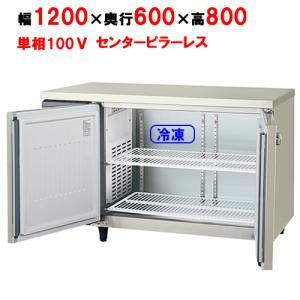 業務用横型冷凍庫 YRC-122FM2-F W1200×D600×H800/福島工業/送料無料|tenpos