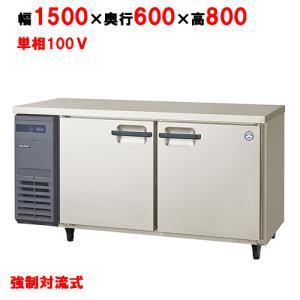 業務用コールドテーブル冷蔵庫 LCC-150RE(旧型式:YRC-150RE2) フクシマガリレイ/...
