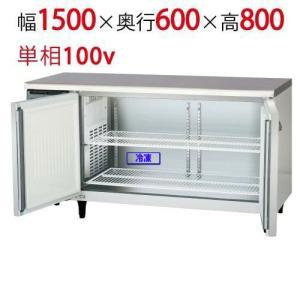 業務用横型冷凍庫 YRC-152FE2-F W1500×D600×H800/福島工業/送料無料|tenpos