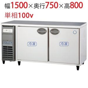 業務用横型冷凍庫 YRW-152FM2 W1500×D750×H800/福島工業/送料無料|tenpos