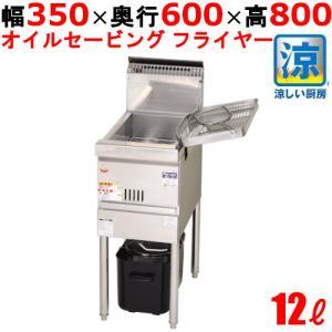 【マルゼン】【ガスフライヤー】涼厨フライヤー低油量タイプ12L【MGF-CE12】幅350奥行600高さ800/業務用/新品/送料無料|tenpos