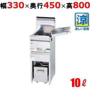 【業務用/新品】マルゼン 涼厨ガスフライヤー 10L 一槽式 MGF-CM10J W330×D450×H800(mm)【送料無料】|tenpos