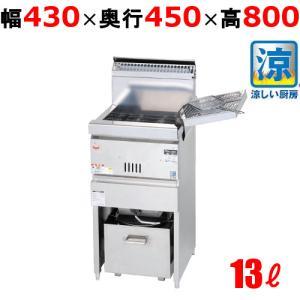 【業務用/新品】マルゼン 涼厨ガスフライヤー 13L 一槽式 MGF-CM13J W430×D450×H800(mm)【送料無料】|tenpos