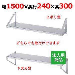 シンコー 平棚 幅1500×奥行240×高さ300 (F-15025)/送料無料|tenpos