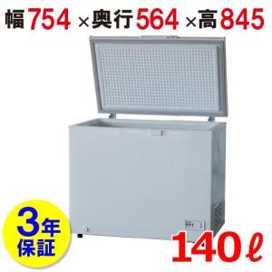 メーカー3年保証 業務用 冷凍ストッカー 140L 冷凍庫 152-OR W754×D564×H845 送料無料|tenpos