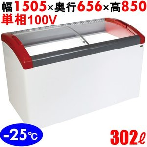 カノウ冷機 ショーケース Focus151 冷凍庫 302L|tenpos