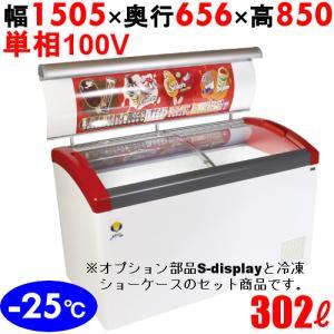 カノウ冷機 S-Display151付きショーケース Focus151 冷凍庫 302L|tenpos