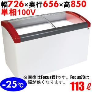 カノウ冷機 ショーケース Focus73 冷凍庫 113L|tenpos