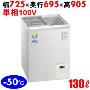 カノウ冷機 超低温フリーザー LTS-140 冷凍庫 130L|tenpos