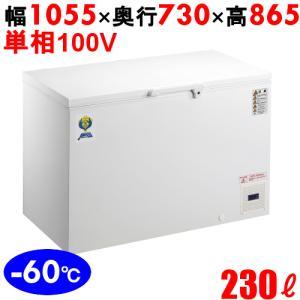 カノウ冷機 超低温フリーザー OF-230 冷凍庫 230L」 幅1055×奥行730×高さ865 tenpos