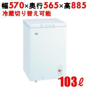 業務用 ハイアール 直冷式チェスト冷凍庫 冷蔵切替可能 JF-WNC103F(W) 送料無料|tenpos