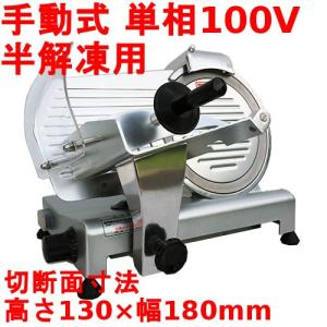 ミートスライサー 回転刃25cm TBMS-250N 幅490×奥行390×高さ380(mm)/送料無料/即納可