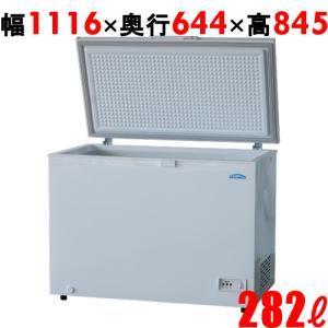 商品名:冷凍ストッカー 282L チェストタイプ 外形寸法:幅1,116×奥行644×高さ845(m...
