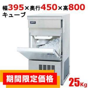 製氷機 キューブアイス SIM-S2500B 25kgタイプ パナソニック(旧サンヨー) /送料無料 業務用 新品|tenpos