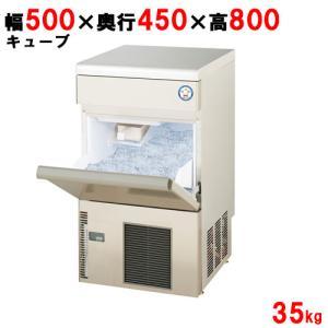 業務用 製氷機 35kg アンダーカウンタータイプ FIC-A35KT 福島工業|tenpos