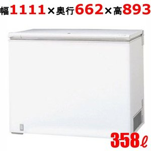 [現金特価] 業務用チェストフリーザー 358L /SH-360X/サンデン/|tenpos