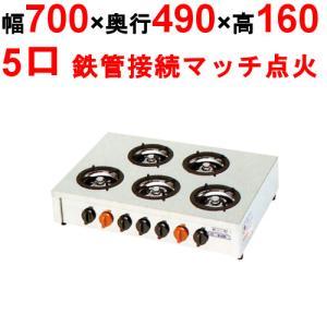 ガステーブルコンロ 業務用 M-605C MARUZEN マルゼン 5口 飯城 送料無料 tenpos