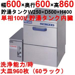 食器洗浄機 業務用 MDK7-1T MARUZEN マルゼン 100V貯湯タンクMD-1T搭載 アンダーカウンターKタイプ 送料無料|tenpos