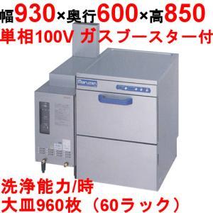 食器洗浄器 業務用 MDU5-WBS21 MARUZEN マルゼン 自然排気式ブースターWB-S21搭載 アンダーカウンターUタイプ 送料無料 tenpos
