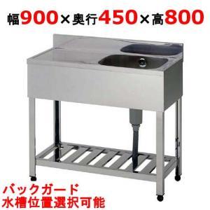 シンク 流し台 一槽水切りシンク 業務用 東製作所 KPM1-900 幅900×奥行450×高さ800|tenpos