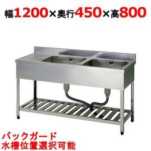 シンク 流し台 2槽 二槽水切りシンク 業務用 東製作所 KPM2-1200 幅1200×奥行450×高さ800|tenpos