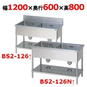 シンク 流し台 2槽 二槽シンク 業務用 マルゼン BS2-126 幅1200×奥行600×高さ800|tenpos