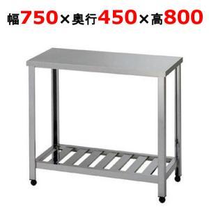 作業台 東製作所 KT-750 W750×D450×H800mm 送料無料 業務用 新品|tenpos