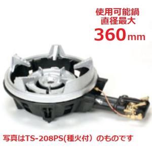 タチバナ製作所 ガスバーナー 鋳物コンロ 二重 羽根付 種火無 五徳セット 9600kcal/h (TS-208S) (業務用)|tenpos