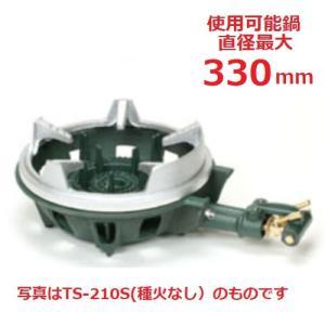 タチバナ製作所 ガスバーナー 鋳物コンロ 二重 羽根なし 種火付 五徳セット 5950kcal/h (TS-210PS) (業務用)|tenpos