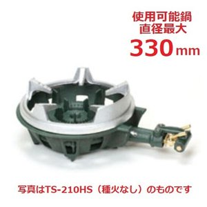 タチバナ製作所 ガスバーナー 鋳物コンロ 二重 羽根付 種火付 五徳セット 5950kcal/h (TS-210HPS) (業務用)|tenpos