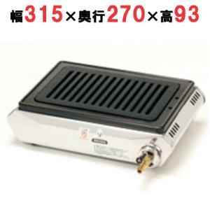 タチバナ製作所 テーブルコンロシリーズ ハイロースター平型 ステンレス (S-8SH) (業務用)