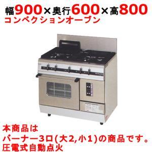 ガスレンジ 業務用 MGRX-096E(旧型式:MGRX-096D) MARUZEN マルゼン コンベクションオーブン 送料無料|tenpos