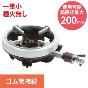 タチバナ製作所 ガスバーナー 鋳物コンロ 一重小 種火無 五徳セット 1806kcal/h (TS-510S) (業務用)|tenpos
