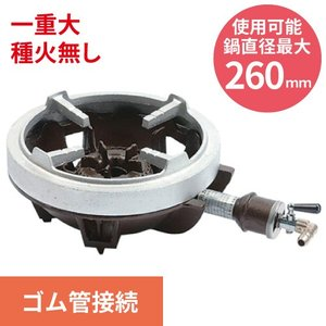 タチバナ製作所 ガスバーナー 鋳物コンロ 一重小 種火無 五徳セット 3526kcal/h (TS-540S) (業務用)|tenpos