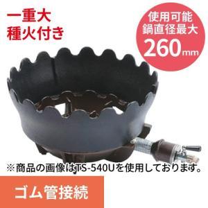 タチバナ製作所 ガスバーナー 鋳物コンロ 一重小 種火付 上置セット 3526kcal/h (TS-540PU) (業務用)|tenpos