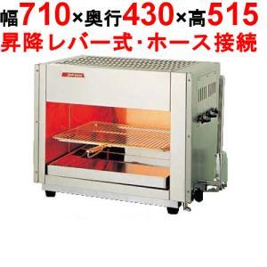 グリラー 赤外線上火式 グリルクイン アサヒ SG-650H LP (業務用)(送料無料)|tenpos