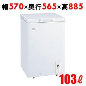 ハイアール 直冷式チェスト冷凍庫 JF-NC103F(W)  業務用 送料無料|tenpos
