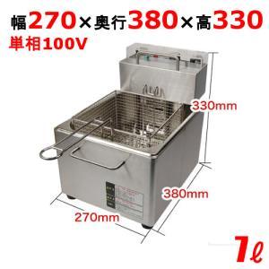 フライヤー 電気 卓上電気フライヤー 7L W270×D380×H330 TBEF-7 送料無料/即納可|tenpos